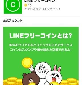 LINEフリーコイン