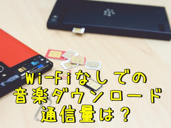 LINEミュージック Wi-Fiなし
