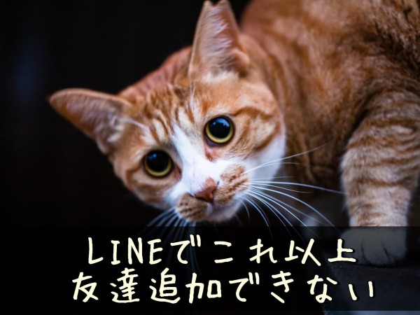 LINEこれ以上友だち