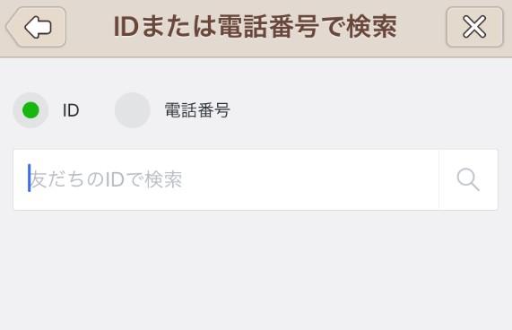 LINEの友だち追加方法 電話番号・LINE ID・ふるふる・QRコード