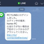 LINE PC版のインストールとQRコードログイン ウィンドウズ7