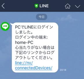 LINE PC版のインストールとQRコードログイン【2019年最新版】