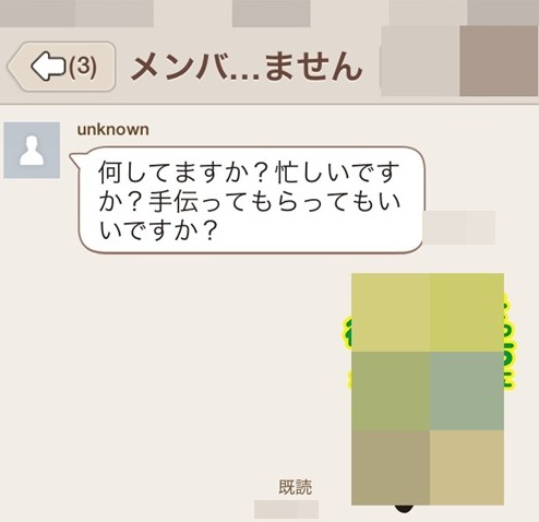 LINEのunknownっていう友達はだれ?正体・意味と読み方は?