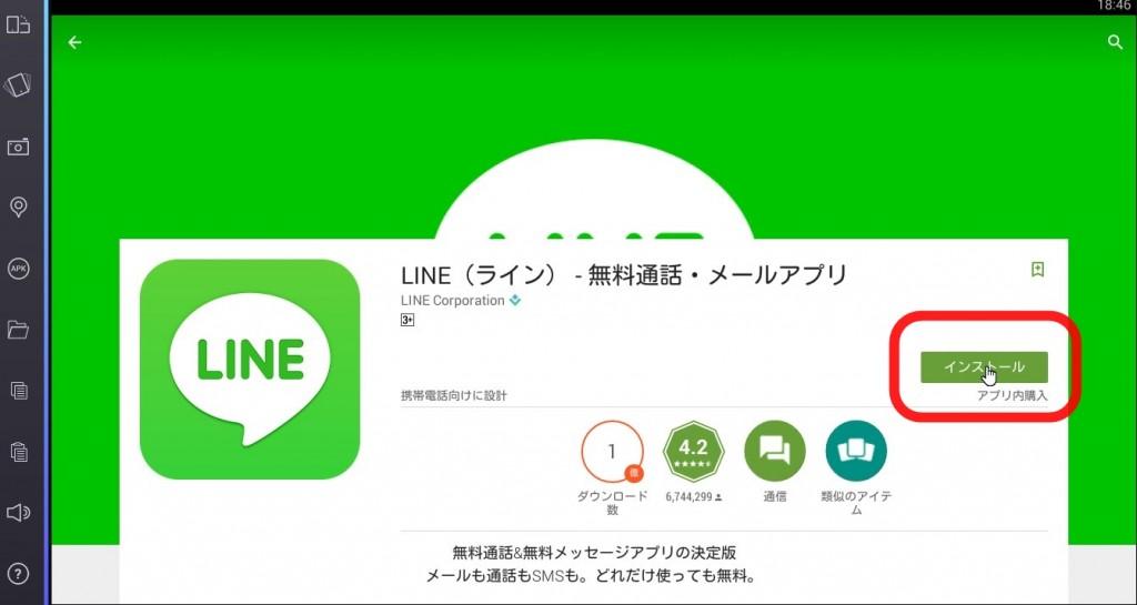 LINEをPCだけで登録・利用する裏ワザ!Chromeアプリ活用
