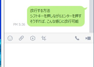 LINE改行