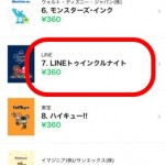 LINE着せかえのプレゼント方法 iPhone・Android