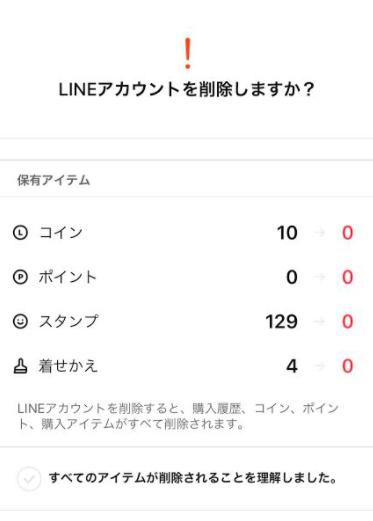 LINEアカウント削除