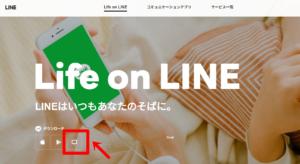 LINE デスクトップ版