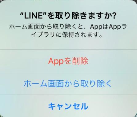 LINEアプリのアンインストール