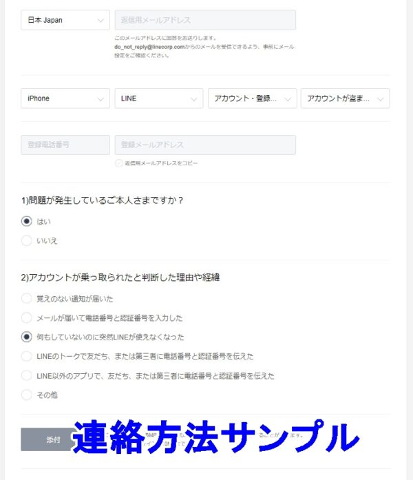 LINEアカウント通報