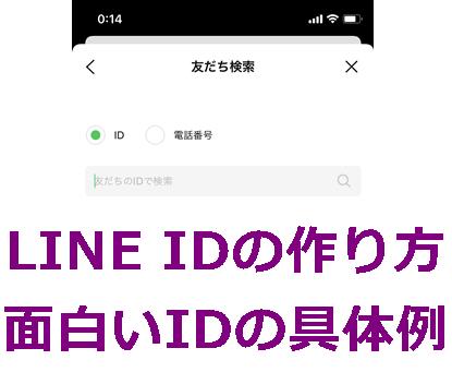 面白いLINE IDの作り方とサンプル