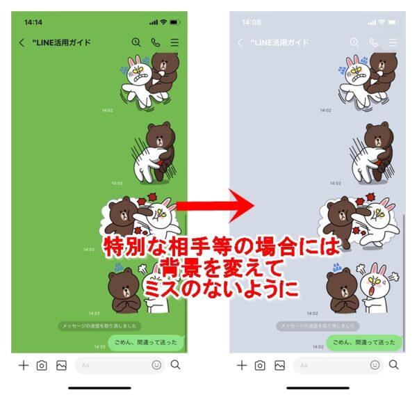 LINE 背景デザインを変更