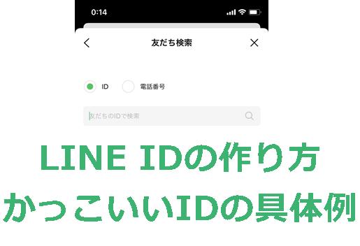 かっこいいLINE IDの作り方とサンプル