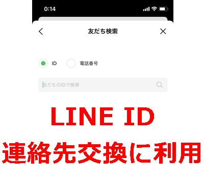 LINE ID連絡先交換