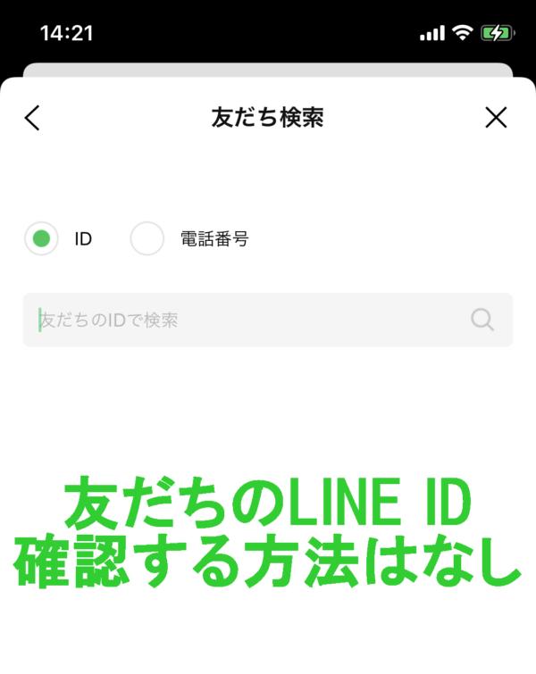 友だちのLINE IDを調べる