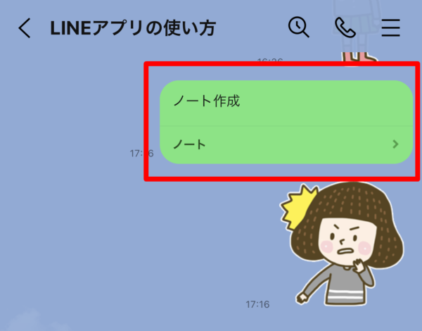 LINE ノート投稿 サムネイル