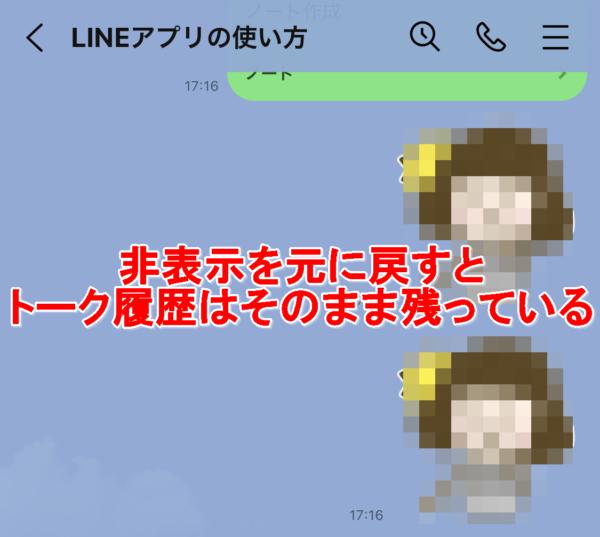 LINE トーク履歴