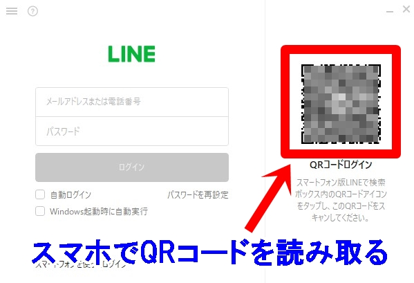 LINEアプリ PC版ログイン