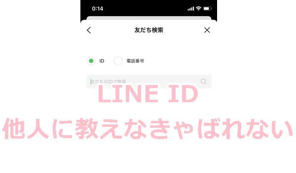 LINEのIDは他人からは確認不可能