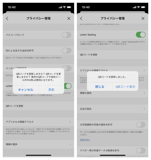 LINEQRコード更新