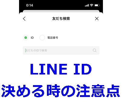 LINE IDを決める際の注意点