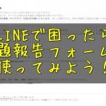 LINEの問題報告フォームの使い方 トラブル・不具合・エラー解決