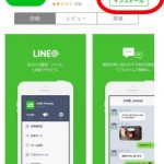 LINE@アカウント登録方法・作成方法・料金(一般アカウント)