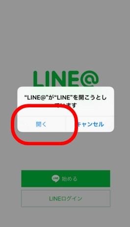 LINE@個人アカウント複数作成方法 無料版