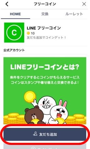 LINEコインを無料で貯める方法!フリーコインを活用した集め方