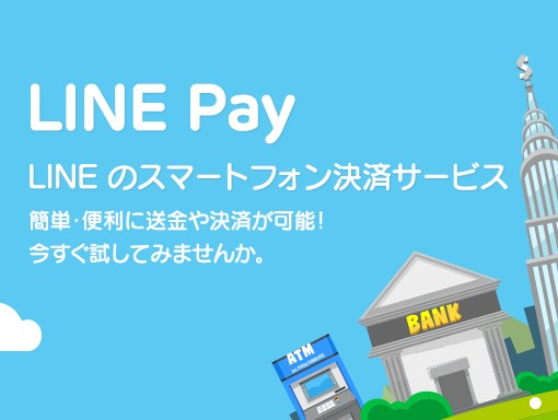LINE Payとは?安全性は?評判や仕組みと加盟店