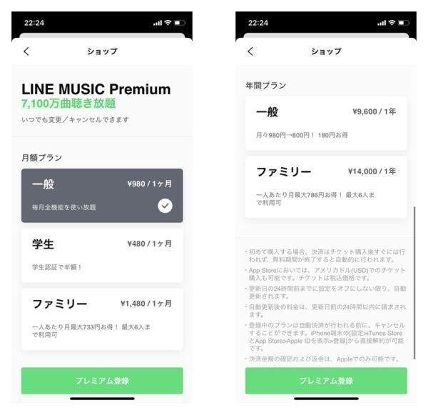 LINEミュージック 価格