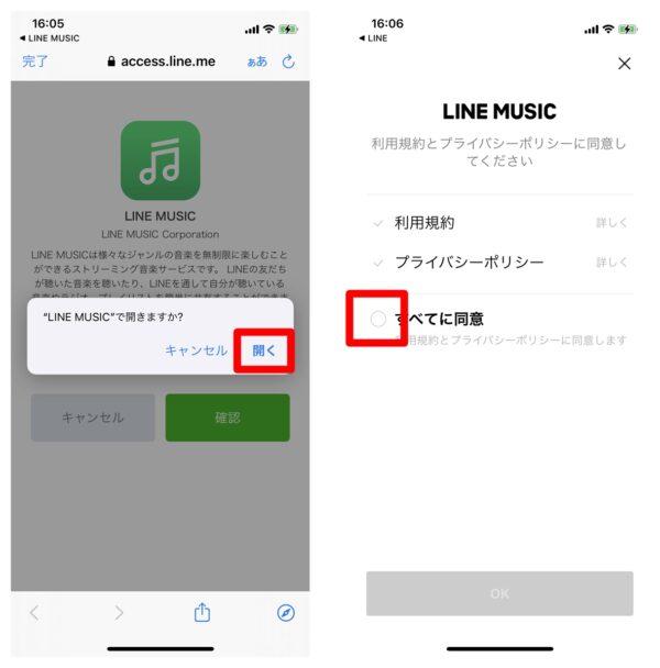 LINE MUSIC 登録方法