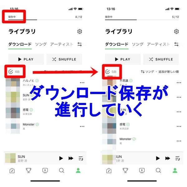 LINE MUSIC ダウンロード保存