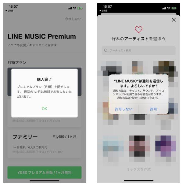 LINE MUSIC 登録