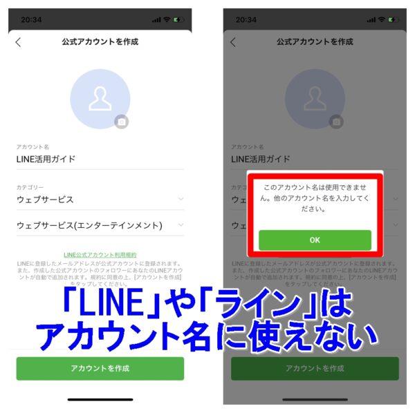 LINE公式アカウント 使えない文字