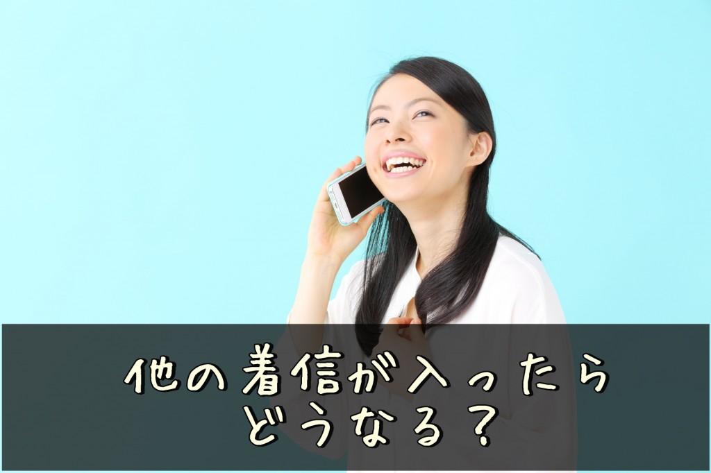 LINE Outの通話中に普通の電話から着信があったらどうなる?