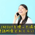 LINE Outは電話回線?キャリアスマホの通話料金より安い?