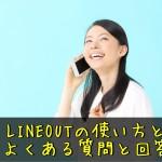 LINE Outを格安SIMで使うには?データ通信SIMでは?
