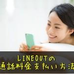 LINE Outのクレジット購入方法・支払い方法!使用期限は?