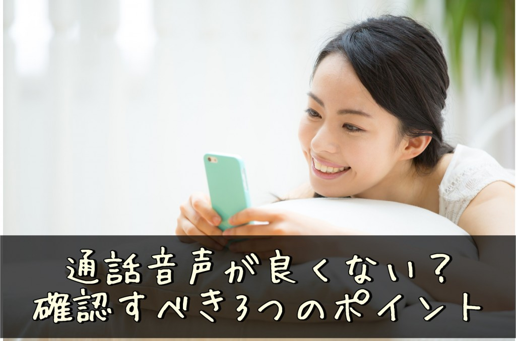 LINE Outの音質を良くする方法とは?通話品質が悪い場合の解決策