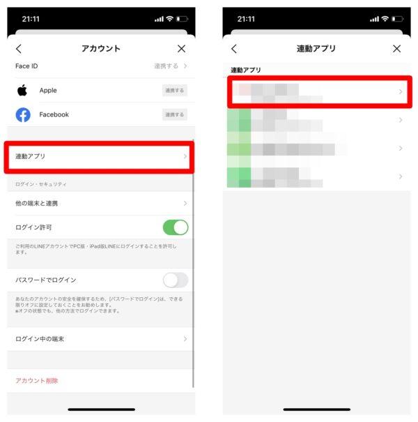 LINE連動アプリ解除方法
