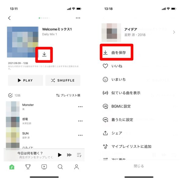 LINE MUSIC 楽曲ダウンロード