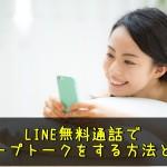 LINE無料通話を複数人で利用する裏ワザとは?グループ通話