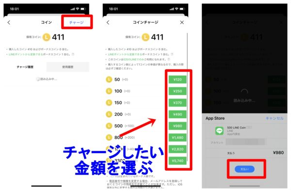 LINEアプリ コインチャージ