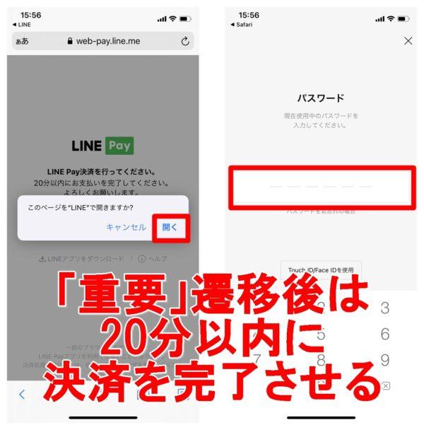 LINEPay LINEスタンプ購入