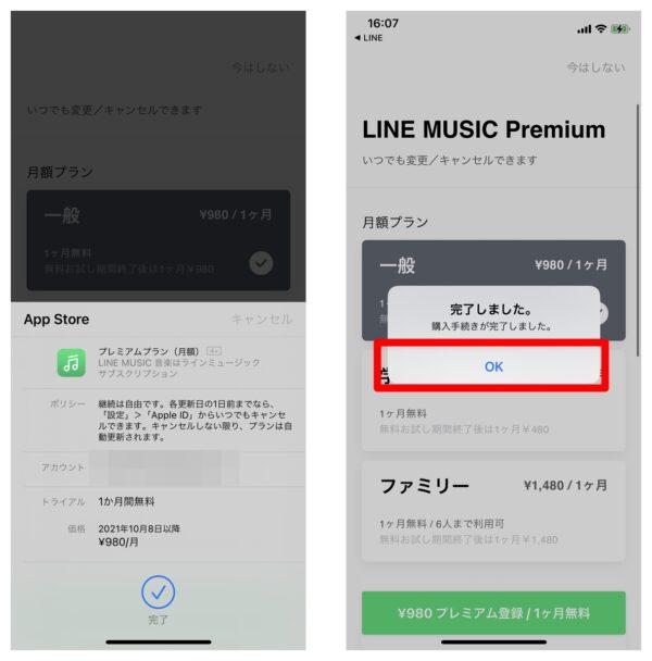 LINE MUSIC 購入