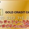 LINE Payでクレジットカードチャージができない理由とは?