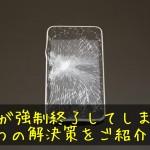 LINE強制終了・起動しないトラブル8つの解決方法!iPhone・Android