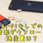 LINEミュージック Wi-Fiなしの曲ダウンロード通信量は?