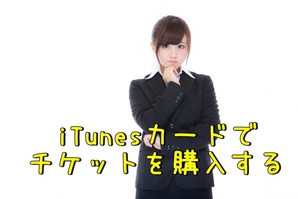 LINEミュージックはiTunesカードでチケット購入決済可能?